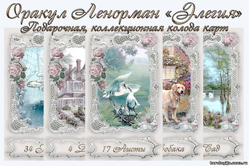 Сравнительная характеистика ОРАКУЛОВ ЛЕНОРМАН 9573552